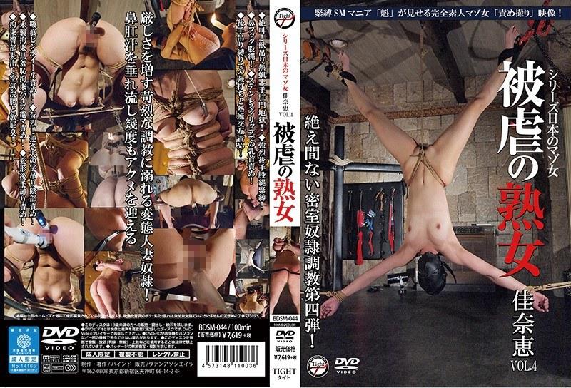 [BDSM-044] シリーズ日本のマゾ女 被虐の熟女 佳奈恵 vol.4 熟女 SM