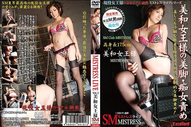 MISTRESS LIVE vol.2 美和女王様