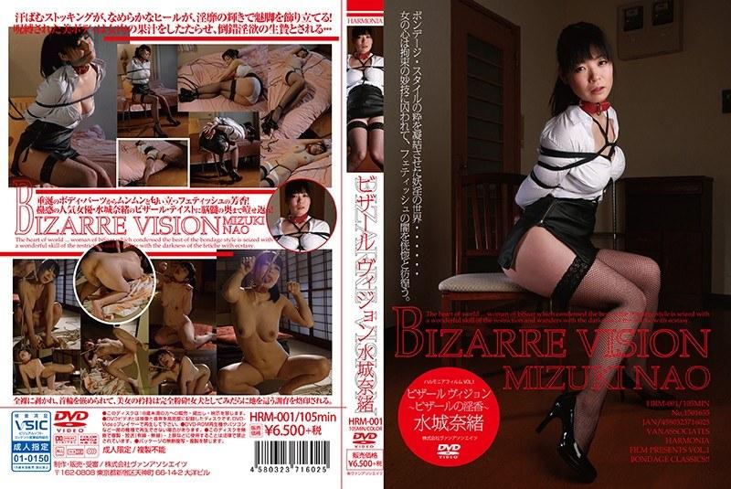 Bizarre vision〜ビザールの淫香〜 ヴァンアソシエイツ