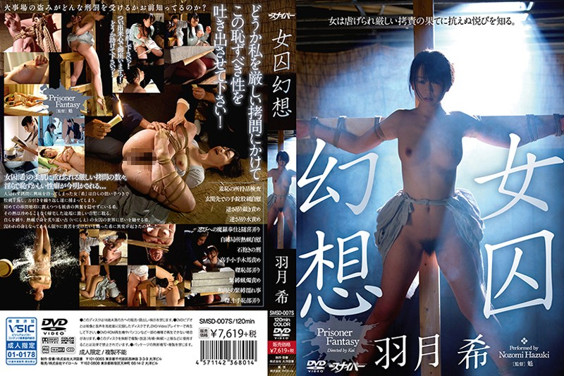 【数量限定】女囚幻想 羽月希 サイン入りチェキ付き