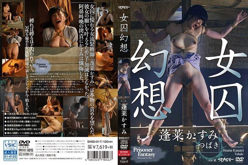 [SMSD-017] 女囚幻想 蓬莱かすみ ドラマ レズ オナニー 蓬莱かすみ