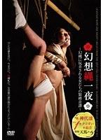 幻想縄一夜 ten.1(ヴァンアソシエイツ)【kin-001】