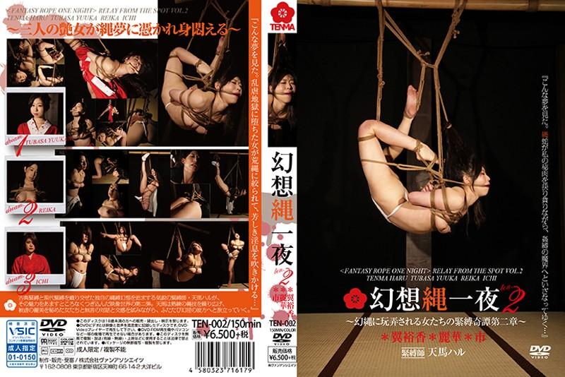 [TEN-002] 幻想縄一夜 ten.2 翼裕香