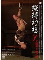 縄縛幻想 ten.1(ヴァンアソシエイツ)【kin-003】