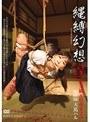 縄縛幻想 ten.3