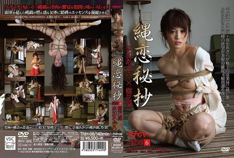 [TNH-08] 新説・縄恋秘抄 ~緊縛6~ 奈加あきら×樹花凜 七咲楓花 縛り
