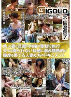 Image GIGL-080 Document Of Wives That Go Off Again And Again Passionately Drowning In Pleasure That Can Not Be Obtained By Husband Travel Netori Secret To Her Husband And 7 Others Wife Affair Onsen
