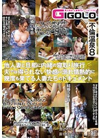 GIGL-097 - Document Of Wives That Go Off Again And Again Passionately Drowning In Pleasure That Can Not Be Obtained By Husband Travel Netori Secret To Her Husband And Eight Others Wife Affair Onsen