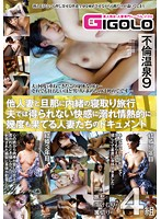 Image GIGL-107 Document Of Wives That Go Off Again And Again Passionately Drowning In Pleasure That Can Not Be Obtained By Husband Travel Netori Secret To Her Husband And Adultery Hot Spring 9 Others Wife