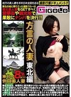 Image GIGL-154 Housewife Tohoku Hen Of Dialect