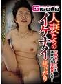 人妻たちのイケナイ昼下がり不倫セックスを満喫する淫乱妻たち!
