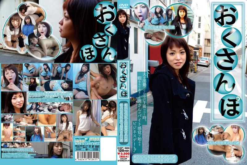 [OSP-003] おくさんぽ 都内在住(仮)生田幸恵さん32歳 都内在住(仮)木下朋美さん31歳 OSP 素人