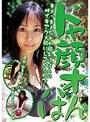 ドヤ顔オバはん キメッキメなドヤ顔おばはんの雌イキアクメ顔にしてやるやで!藤本 由美子 四十八歳 遠藤 恵美子 四十五歳