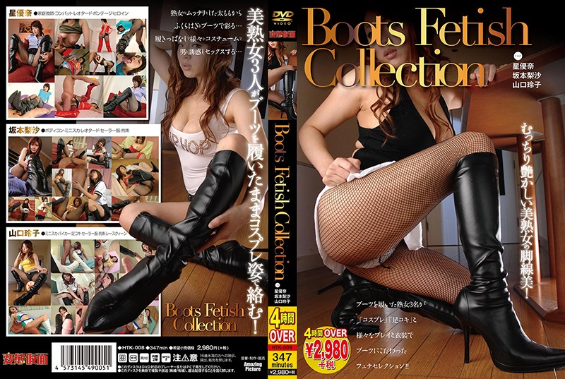 Boots Fetish Collection 星優奈 山口玲子