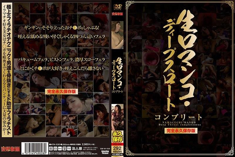 [HTK-030] 生口マンコ・ディープスロートコンプリート 翔田千里 Amazing Picture 篠宮慶子
