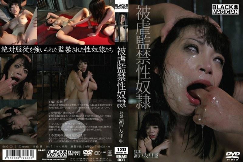 BMAG-001 被虐監禁性奴隷 瀬戸友里亜  単体作品