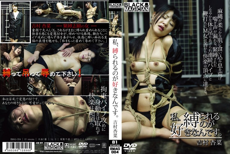 BMAG-004 私、縛られるのが好きなんです。 吉村杏菜  単体作品