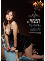 PREMIUM SHEMALE Tenma 桜ノ宮てんま