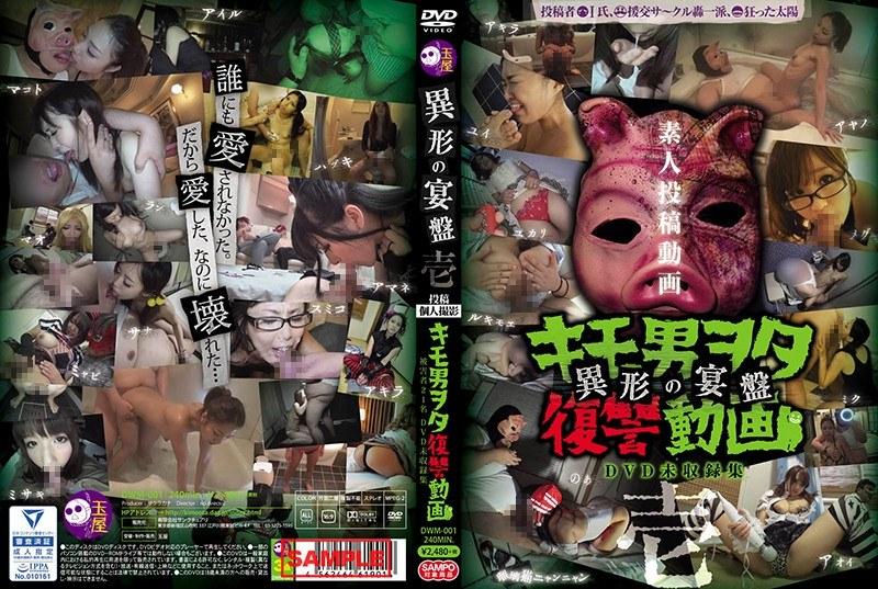 [DWM-001] 投稿個人撮影 キモ男ヲタ復讐動画-異形の宴盤- 壱