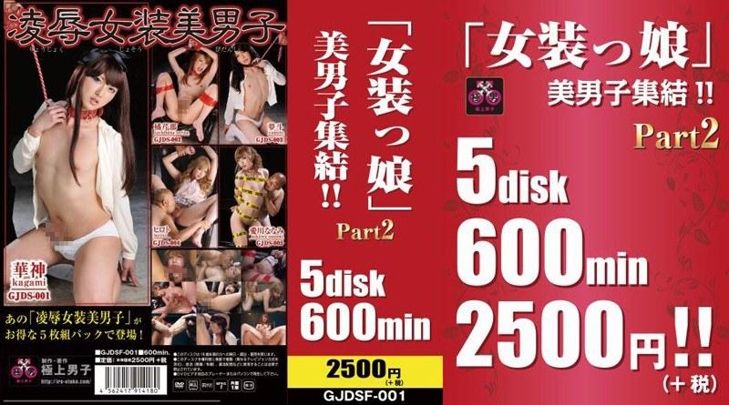 [GJDSF-001] 「女装っ娘」美男子集結!! Part2 極上男子