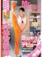 MIST-047 Innocent!Super Healthy Body!Debut Pointing Mountains ○ Prefecture Just Rookie ● School Physical Education Teacher Saito Yuko Teacher 24-year-old Ma Was Appointed To The