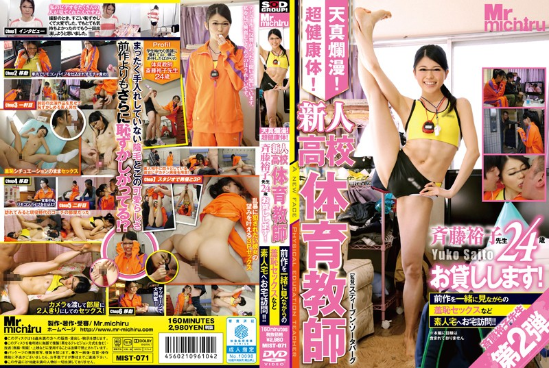 MIST-071 Innocent!Super Healthy Body!Rookie ● I Will Lend You School Physical Education Teacher 24-year-old Saito Yuko T