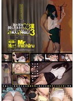 MIST-117 Legally Indecent Exposure!Raw Inserted By Standing Back To Pervert Deriheru Miss Still Grabbed The Strap!Cum! 3