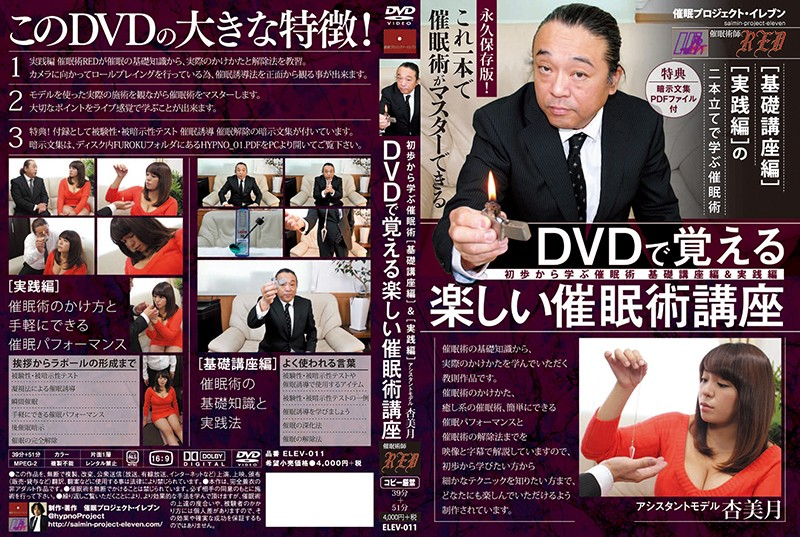 [ELEV-011] DVDで覚える楽しい催眠術講座 初歩から学ぶ催眠術[基礎講座編]&[実践編] 杏美月 ドキュメント 単体作品