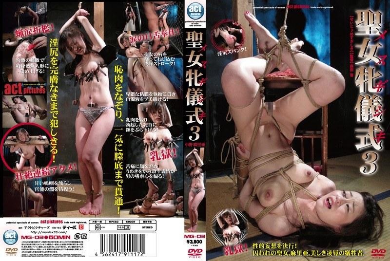 MG-03 聖女牝儀式 3 小野麻里亜