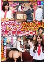 Watch Ill Do Salesperson At Oma ○ Kobikubiku × Hottodoggu-yas \