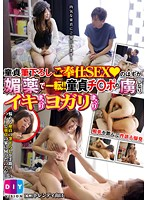 DIY-029 - Virgin Brush Down Turn Should Your Service SEX Is In Aphrodisiac! !The Rolled Yoga Rolled Iki Become Captivated Of Virgin Ji Yes Po