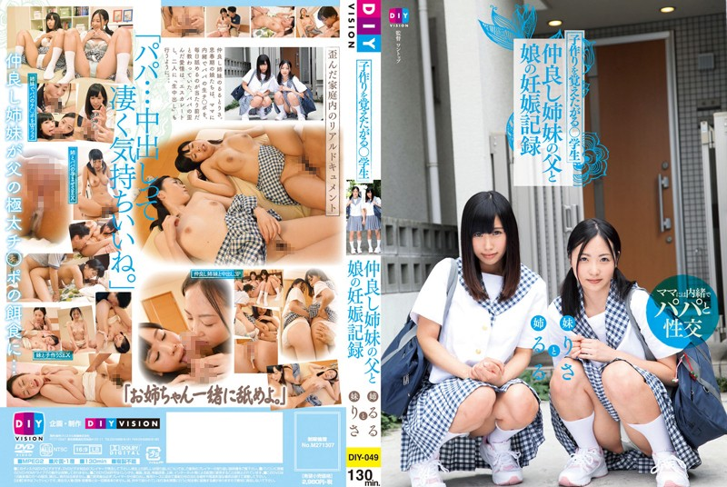 h 900diy049pl DIY 049 Ruru Aizawa & Risa Kataoka   Students Who Want to Try Doing It Raw, Impregnation Document of Close Sisters and a Father