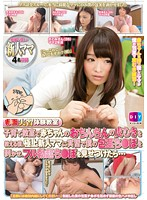 DIY-079 I Teach The Peeling Of The Cock Of The Baby In The Child Care Classroom.Best Newcomer Mom In The Land Of My Phimosis In Practice ● Po Was Peeled, If Confronted By A Full Erection Chi ● Po …