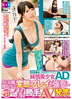 DIY-083 Arbitrarily AV Was Conceived In The Pure Heart Pretty AD To Work In The DIY To The Baby Forced A Transformation Play Of AV Actress Shame Sale Suzumi Misa