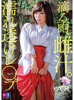 DIY-093 Rain Dripping, Female Juice.Wet Clothing Les ○ Flop Kaori