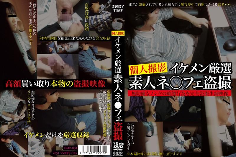 [TRAP-004] 個人撮影 イケメン厳選素人ネ●フェ盗撮 TRAP