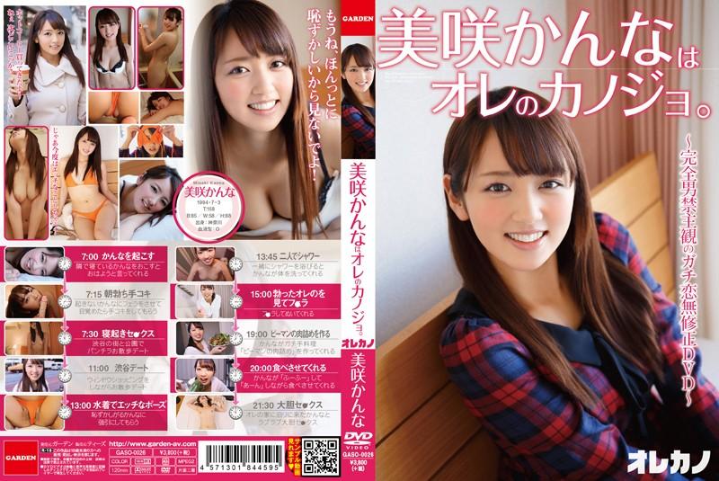 [GASO-0026] Misaki Kanna 美咲かんな はオレのカノジョ。