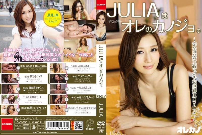[GASO-0045] JULIAはオレのカノジョ。