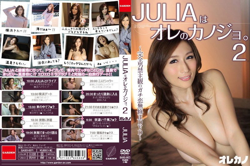 [GASO-0071] JULIAはオレのカノジョ。2 JULIA 温泉 カップル