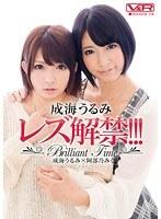 Narumi Urumi Lesbian Ban! ! ! Brilliant Time Narumi Urumi × Abe 乃Miku