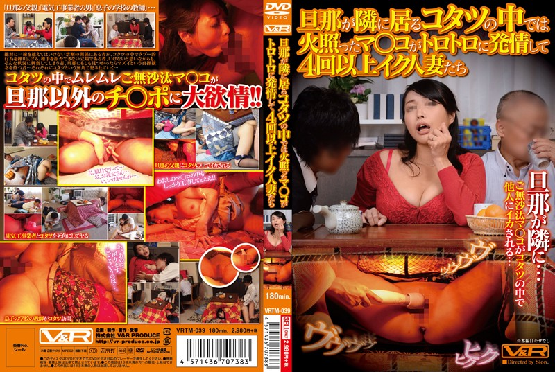 Kanou Ayako VRTM-039 4 Or More Times Microphone Housewives Ma Was Flushed ● Child Has To Estrus In Ass Is In The Kotatsu The Husband Is Present Next To  Prank