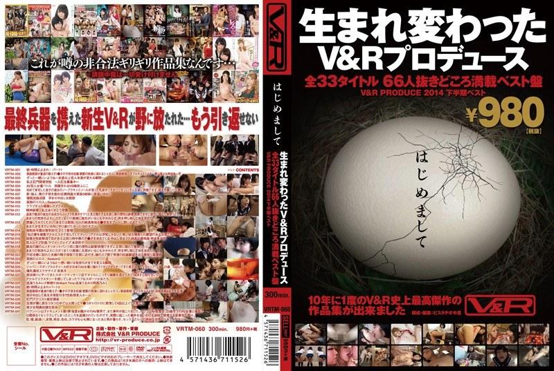[VRTM-060] はじめまして生まれ変わったV&Rプロデュース全33タイトル66人抜きどころ満載ベスト盤V&R PRODUCE2014下半期ベスト VRTM