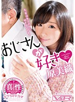 Middle-aged Uncle Would Have Been Loved Messed Her Favorite ◆ Original Miori Son Father