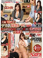 VRTM-221 Deca Milk Sales Lady Who Came To The House Of The Tete-a-tete Couple Provoke Secretly Husband!Cheating SEX Hidden In His Wife Can Not Put Up With Tits Too Plump!Also Agony Iki Many Times Too Comfortably Intend Gimmicks Pillow Serves Want Of Contract!