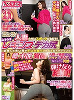 VRTM-233 Housewives That Too Much To Handle The Child-rearing Has Settled Down Time Favorite Sport Is You!
