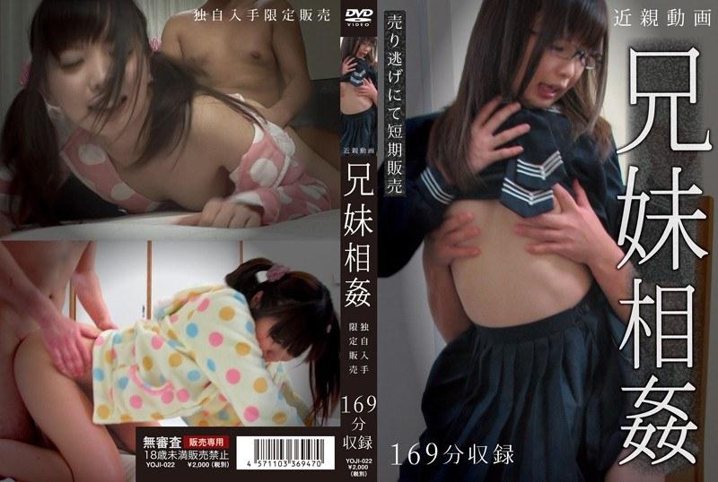 [YOJI-022] 近親動画 兄妹相姦 近親相姦 ロリ系 辱め
