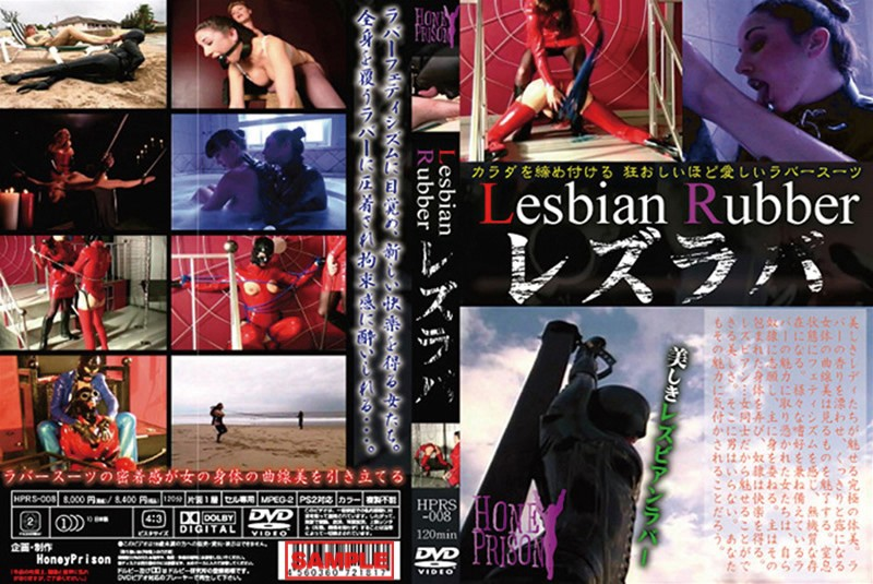 [HPRS-008] レズラバ Lesbian Rubber HPRS