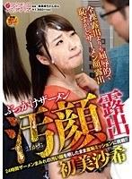Bukkake Semen Kitanakao Exposed HatsuMisa Nozomi