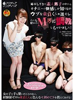 INDI-014 - To Elect A Virgin Kun Naive Known Only Pleasure Of Masturbation From Amateur Boys Who Have Applied For, We Would Be Trained In M ​​man My Favorite! Hosaka Collar