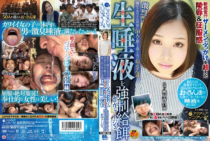 [INDI-021]  Furious! !stinking More Than 50 People To Stomach Girls Reluctant To Dirty Old Man Our Raw Saliva Gavage (Gavu~aju) Momohara Akane
